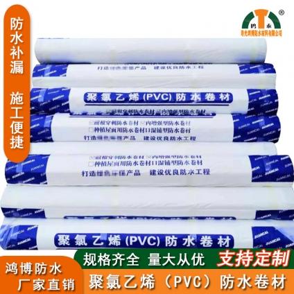 河北聚氯乙烯(PVC)防水卷材