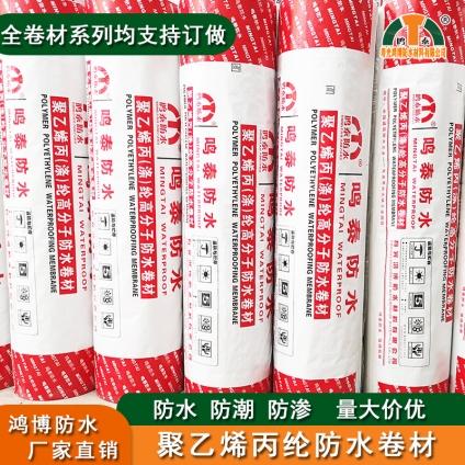 河北聚乙烯丙/滌綸高分子防水卷材