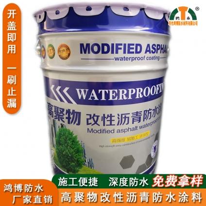 河北高聚物改性瀝青防水涂料樓頂面液體防水卷材瀝青防水涂料廠家直供
