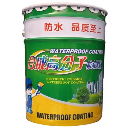 河北合成高分子防水涂料 防水涂膜 彩色單組分屋頂外墻衛生間防水補漏