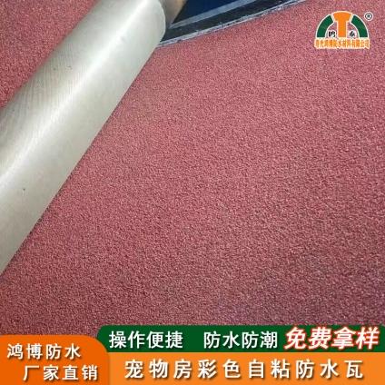 寵物房彩砂自粘防水卷材 寵物房 4mm普通聚酯胎